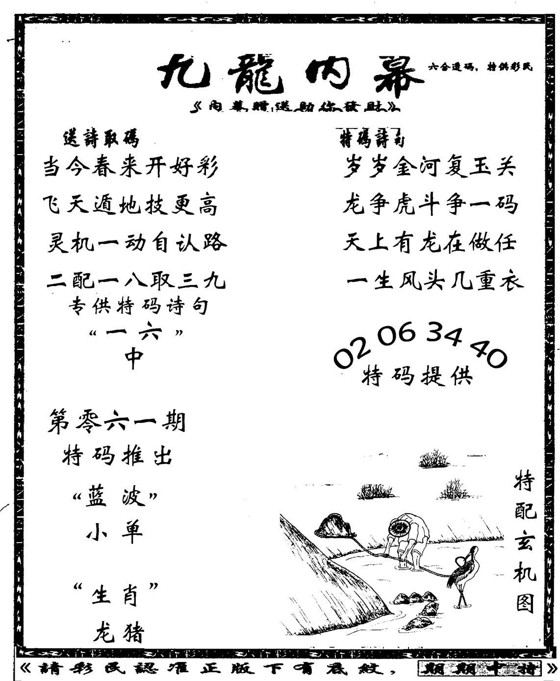 061期老九龙内幕(黑白)