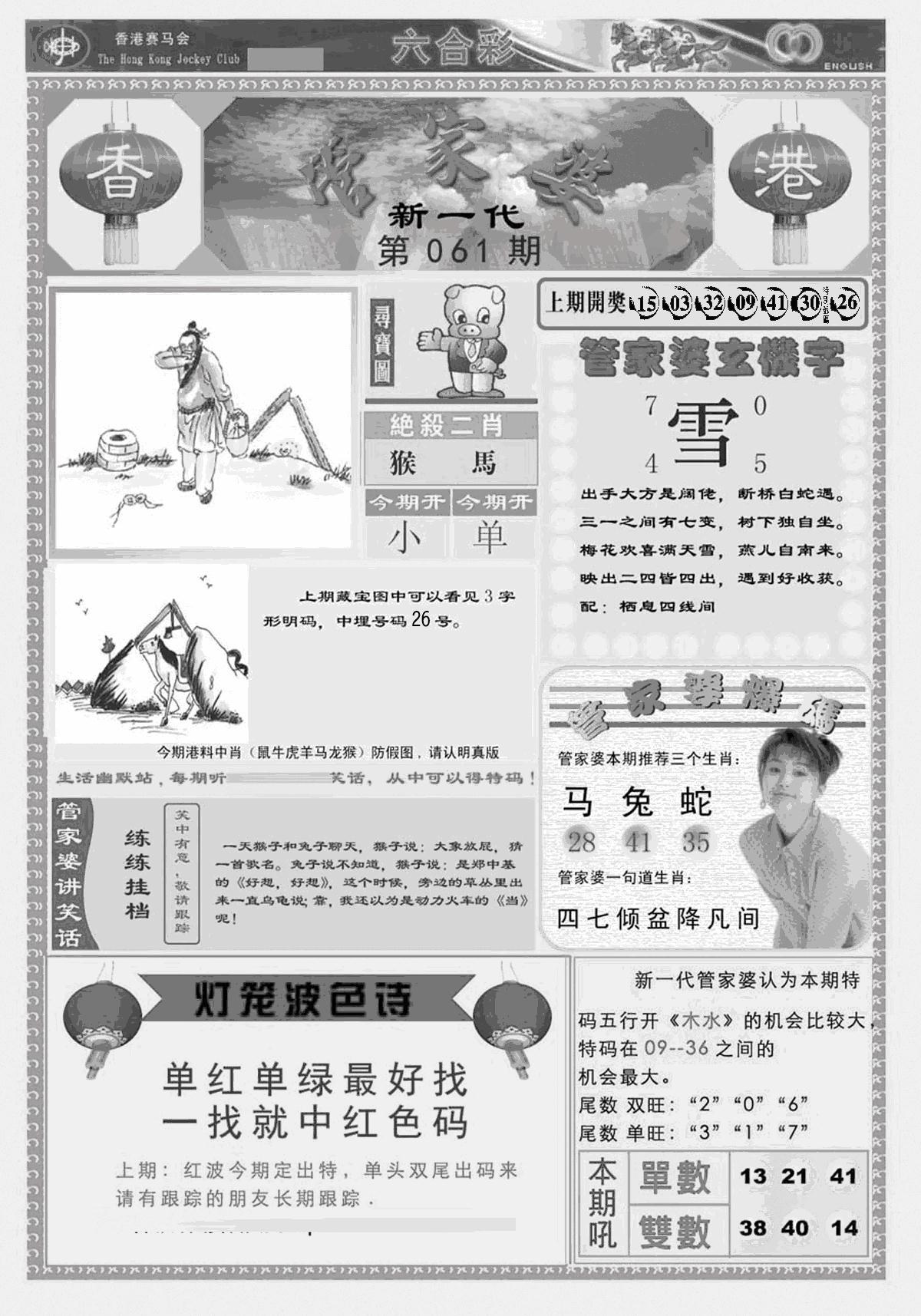 061期新当天报-3(黑白)