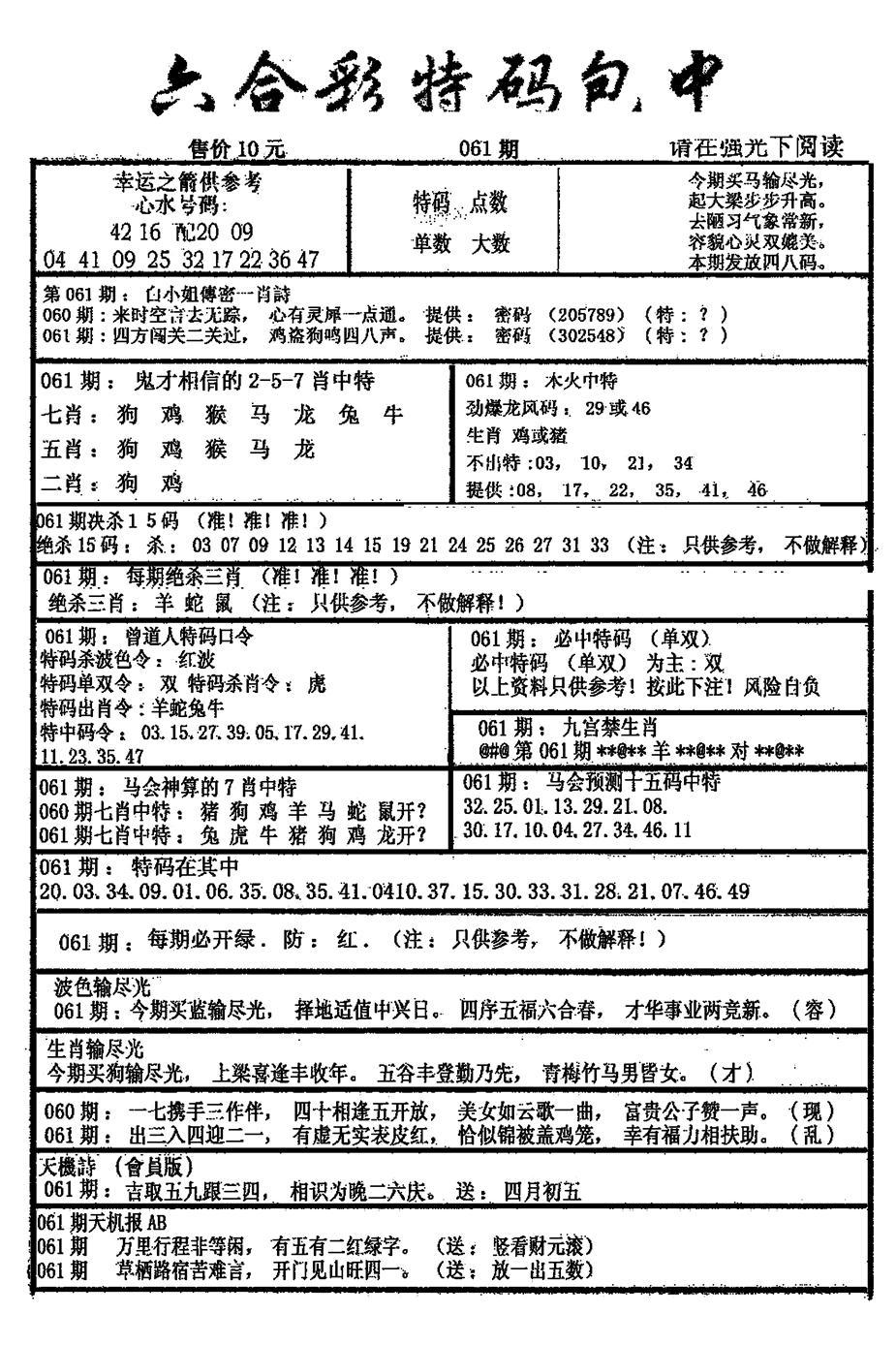 061期六合彩特码包中(黑白)