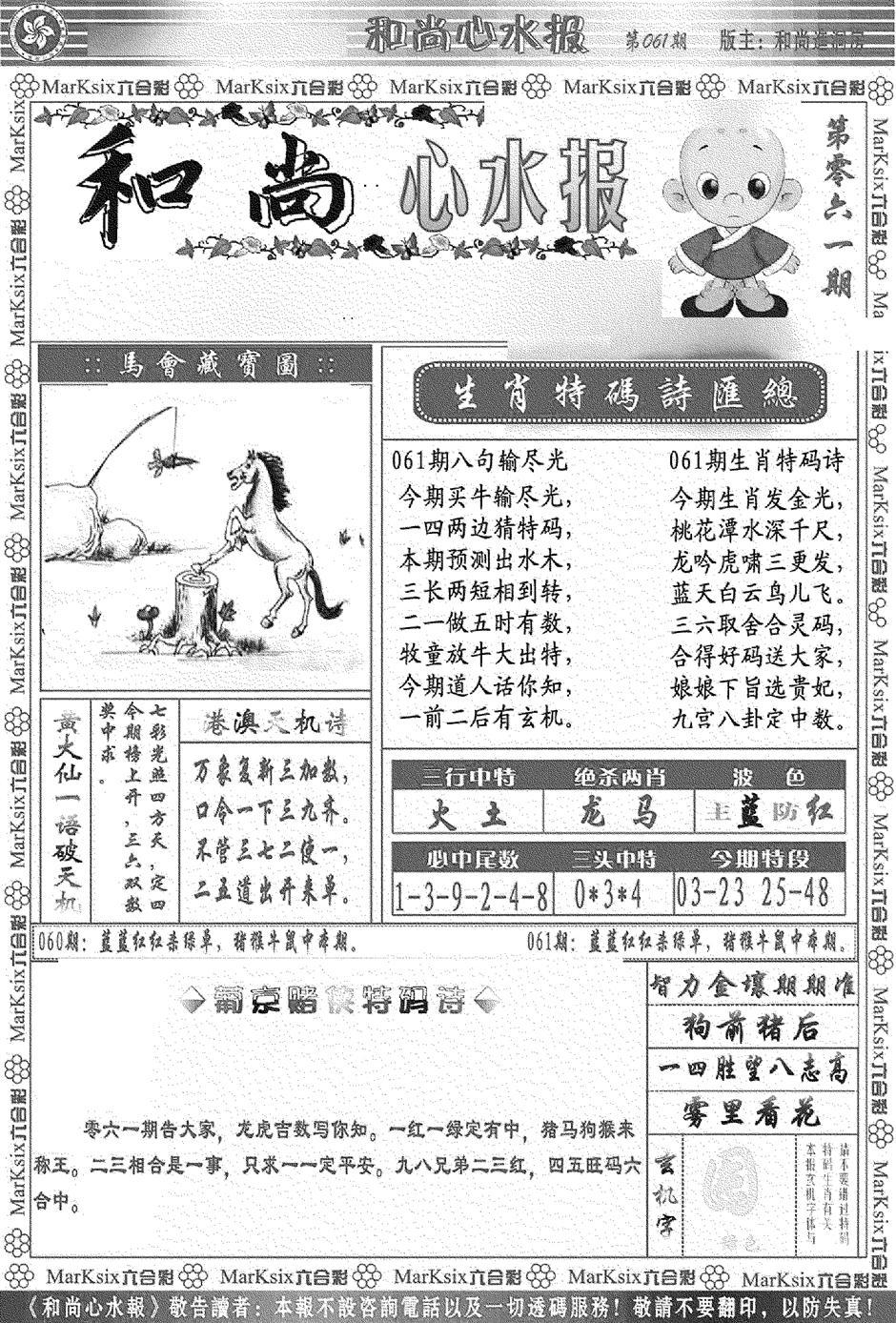 061期和尚心水报(黑白)