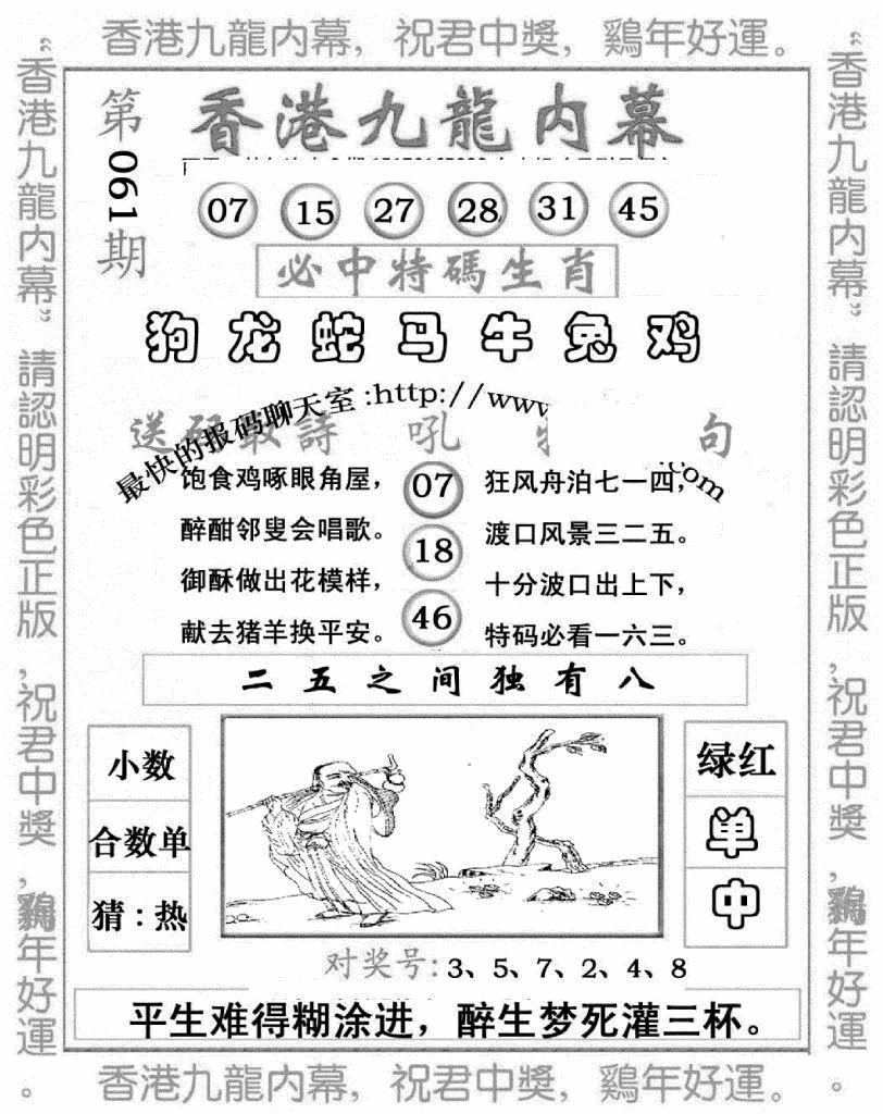 061期九龙内幕七肖图(黑白)