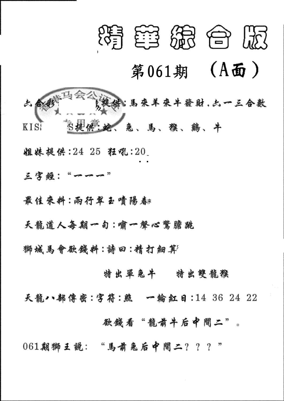 061期精华综合A(黑白)