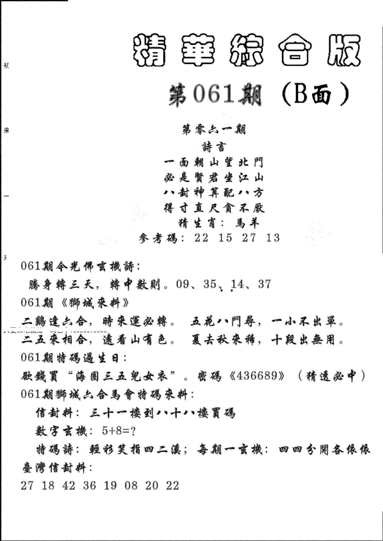 061期精华综合B(黑白)