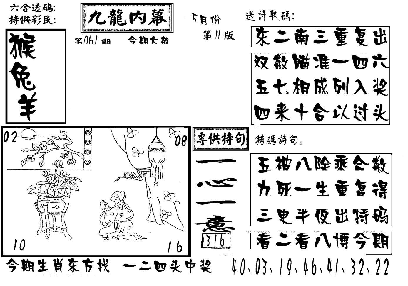 061期香港九龙传真-3(黑白)