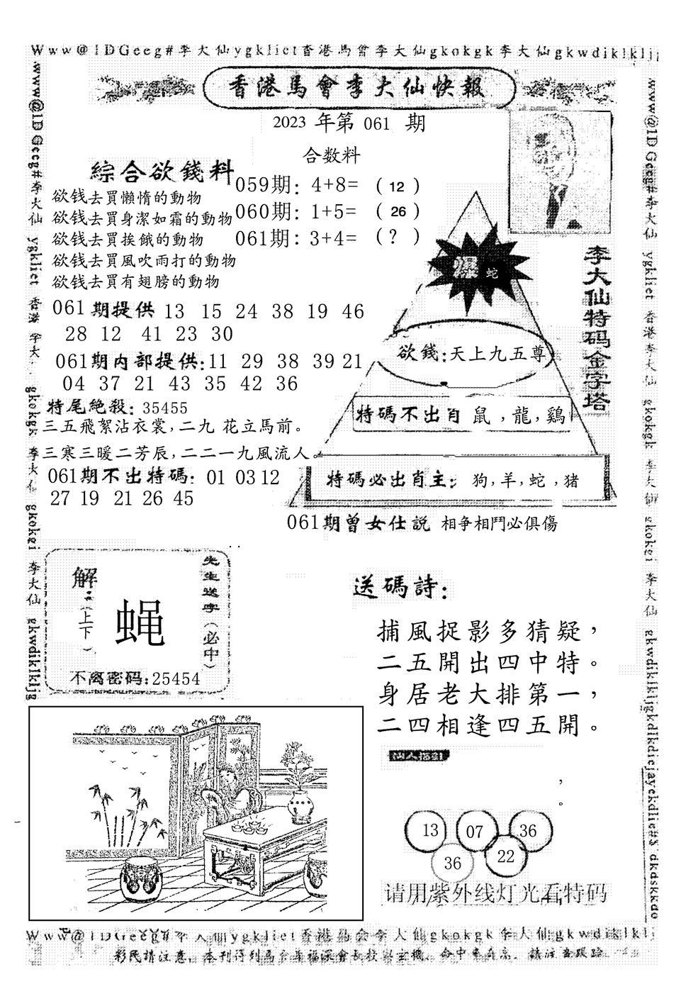 061期另版李大仙快报(黑白)