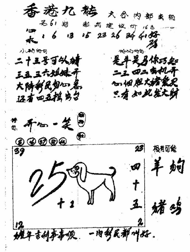 061期香港九龙传真1(手写版)(黑白)