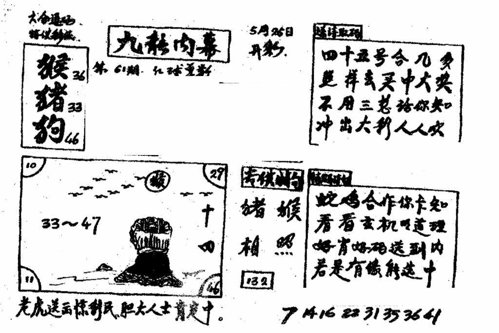 061期香港九龙传真2(手写版)(黑白)