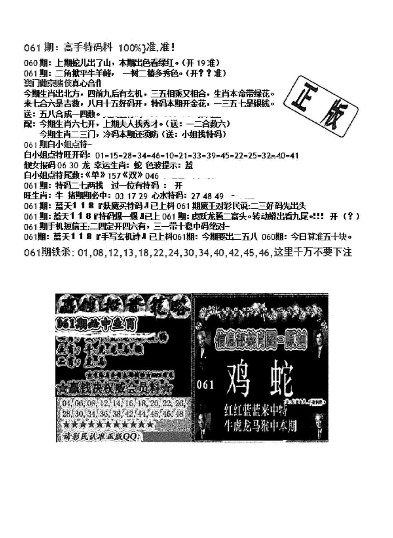 061期双龙报B(黑白)