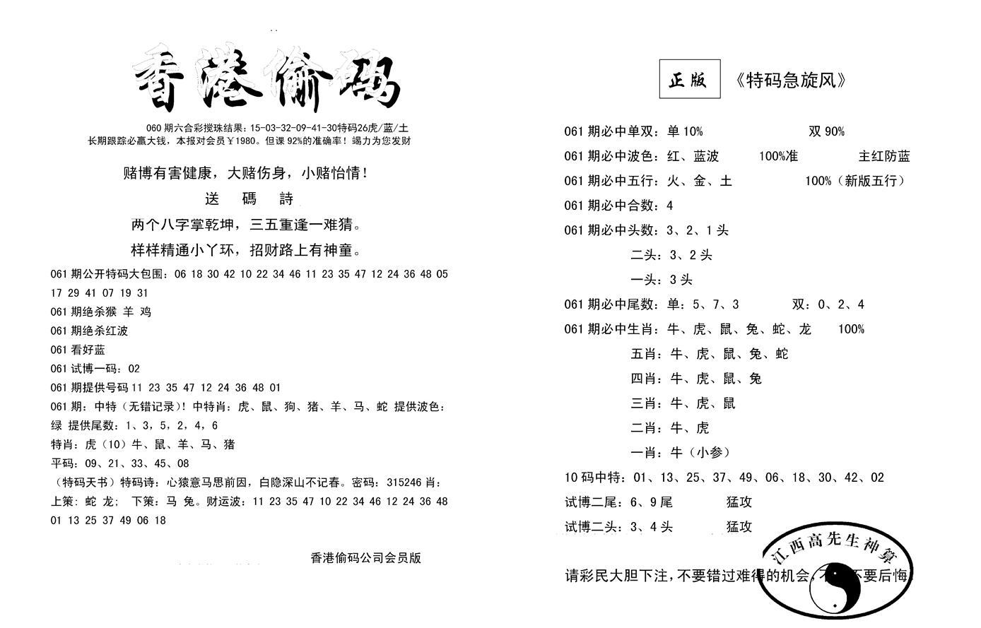 061期偷码必中单双(黑白)