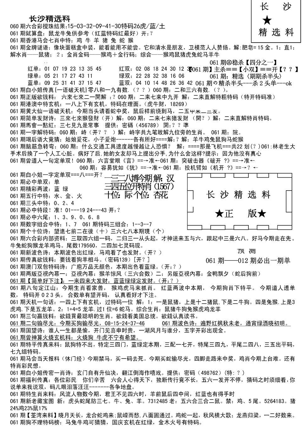 061期长沙精选料A(新)(黑白)