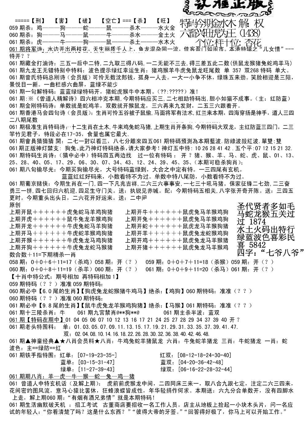 061期长沙精选料B(新)(黑白)