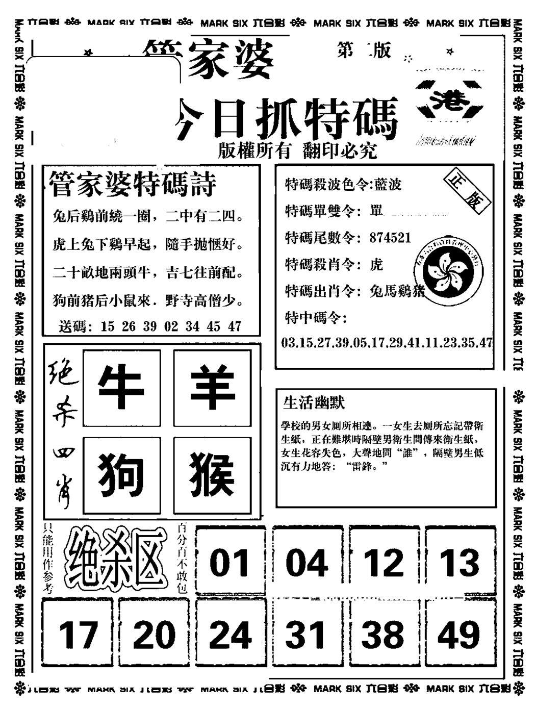 061期管家婆抓特码B(正版)(黑白)