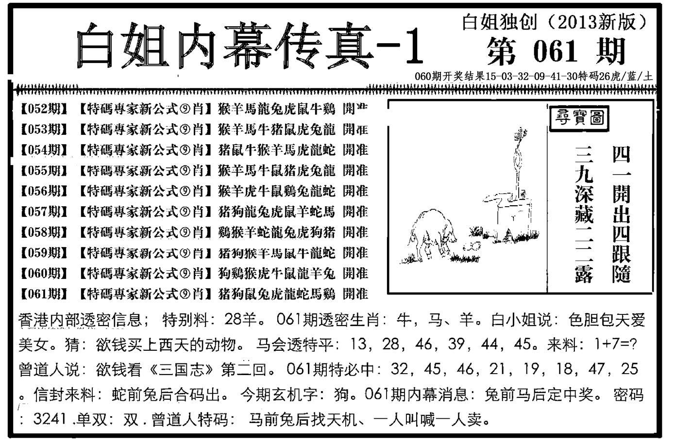 061期白姐内幕传真-1(黑白)