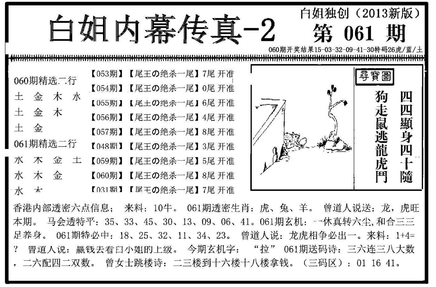 061期白姐内幕传真-2(黑白)