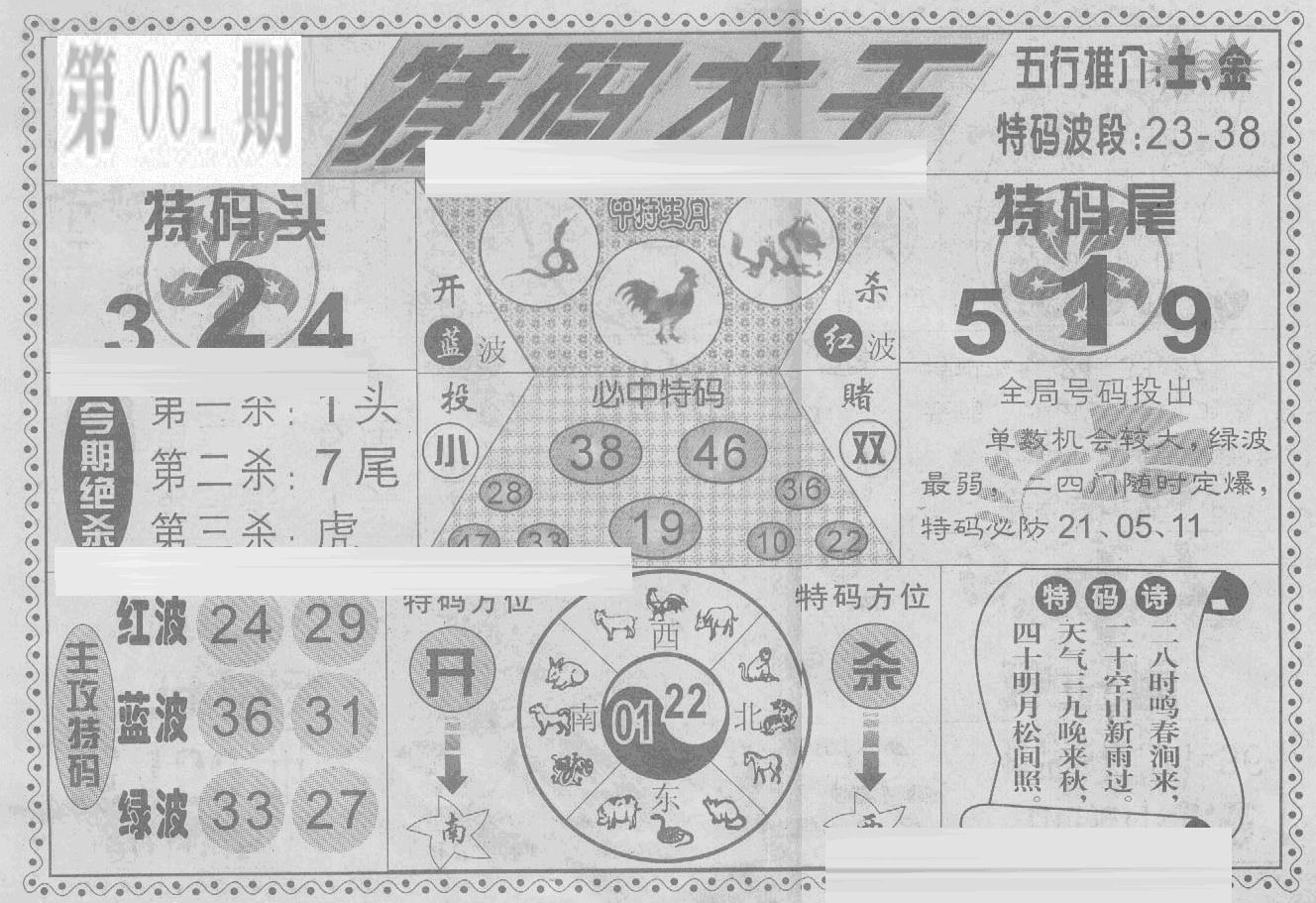 061期特码大王(黑白)