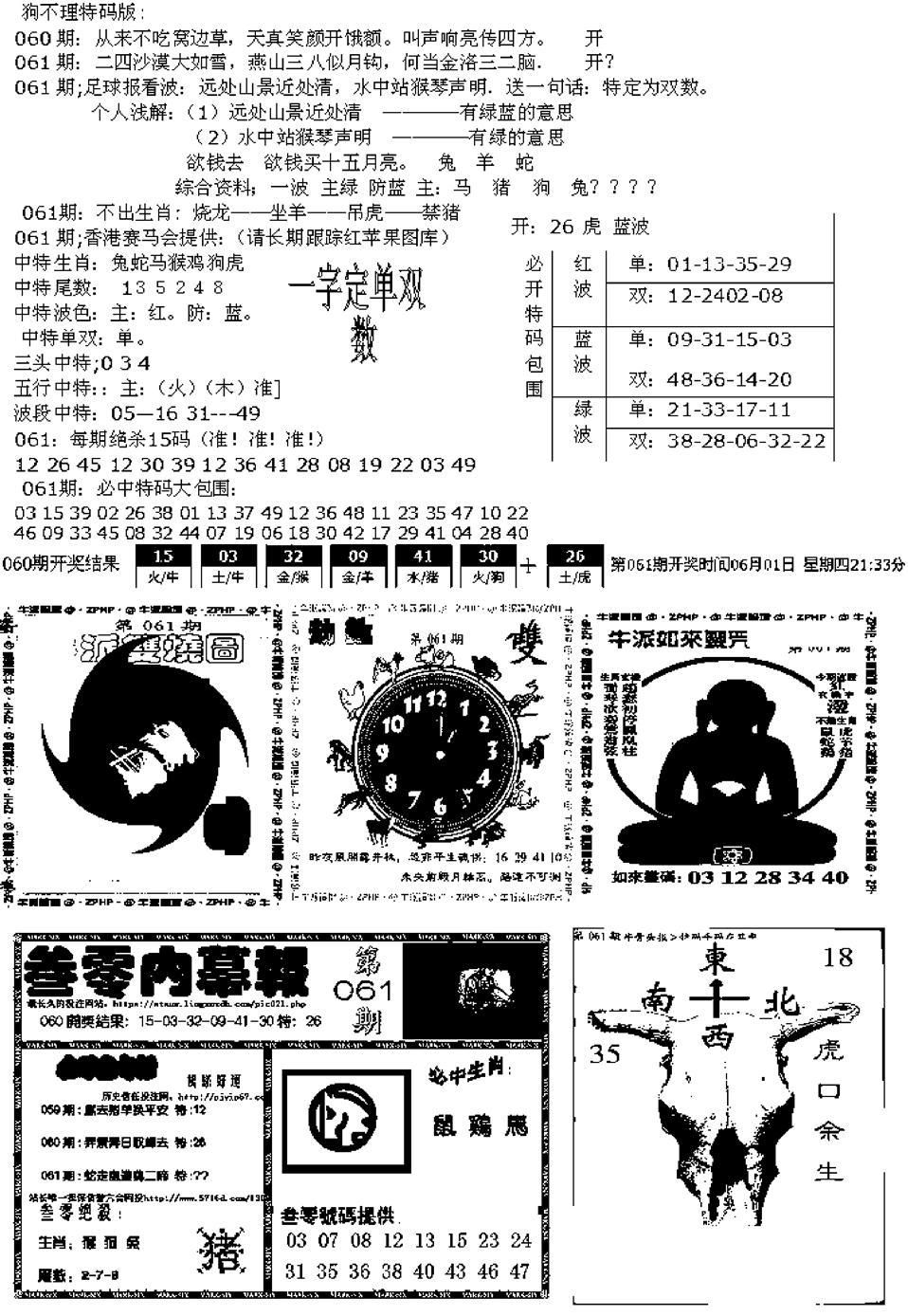 061期五鬼正宗久合儋料B(黑白)