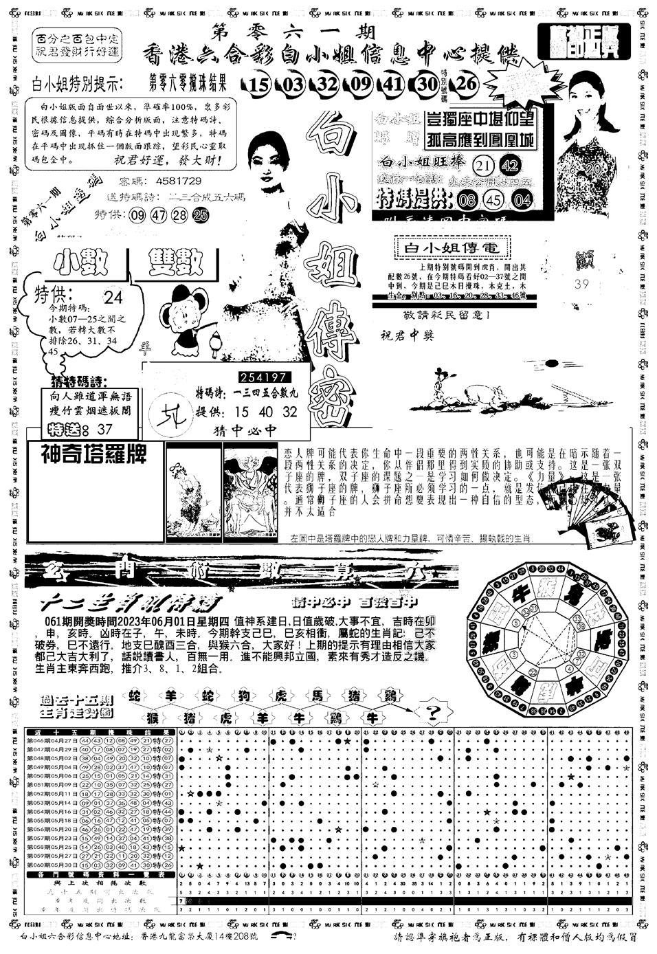 061期新版白小姐祺袍A(黑白)