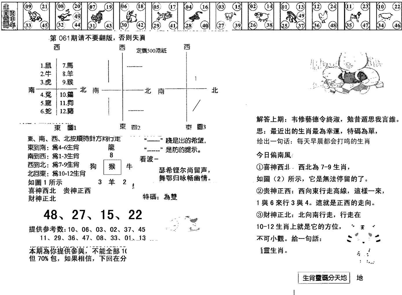061期正版澳门足球报(黑白)