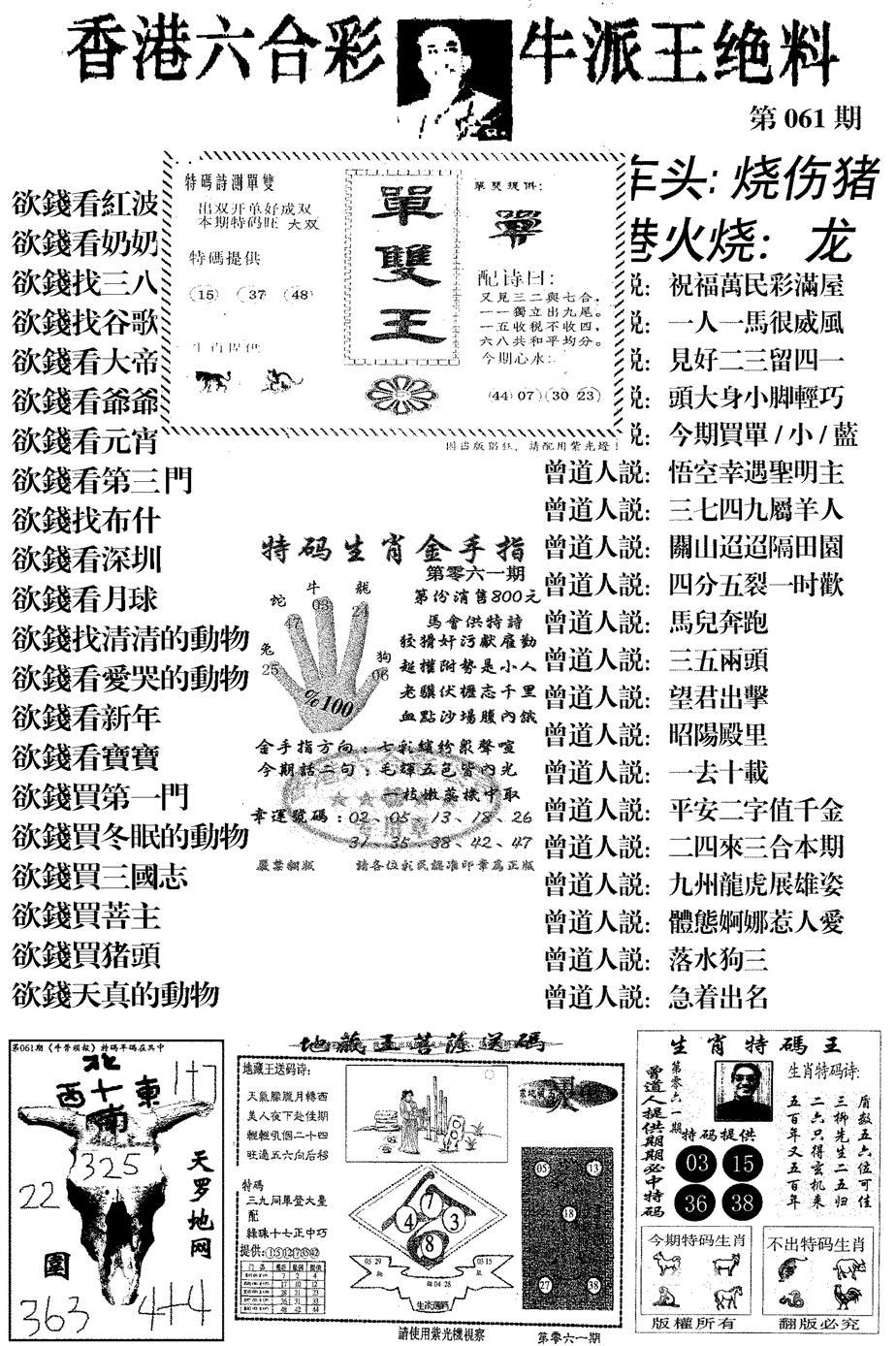 061期香港牛派王绝料(黑白)