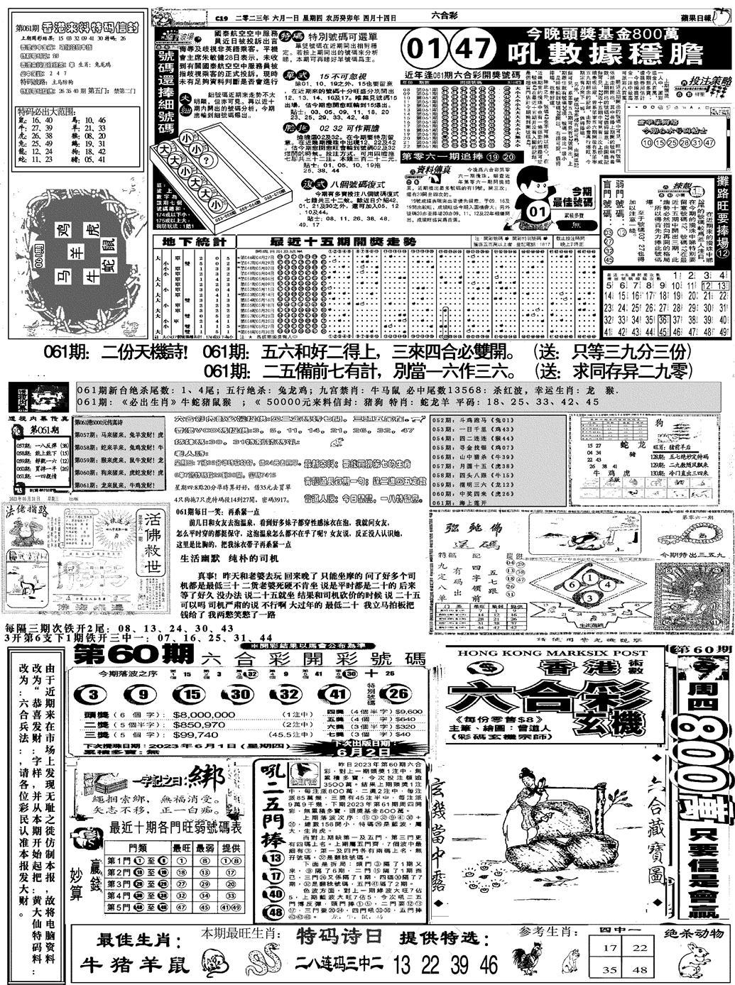 061期恭喜发财(黑白)