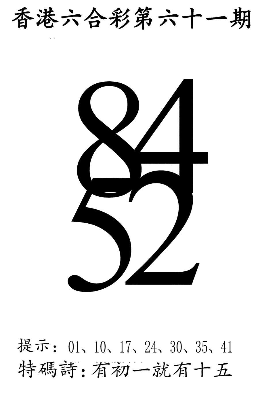 061期澳门三合王B(黑白)