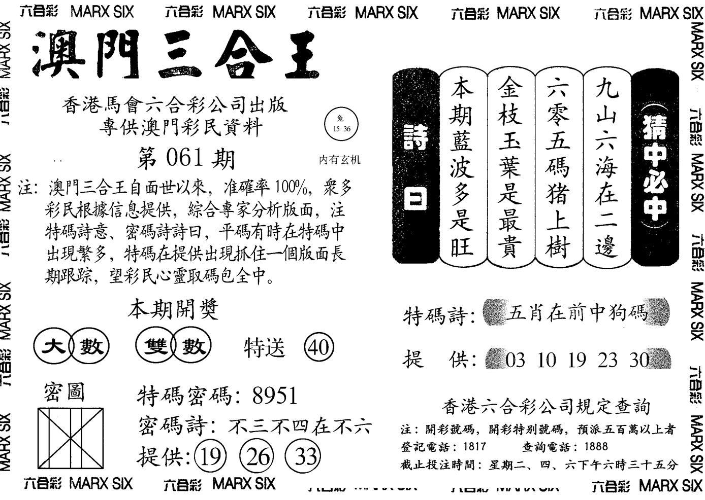 061期另澳门三合王A(黑白)