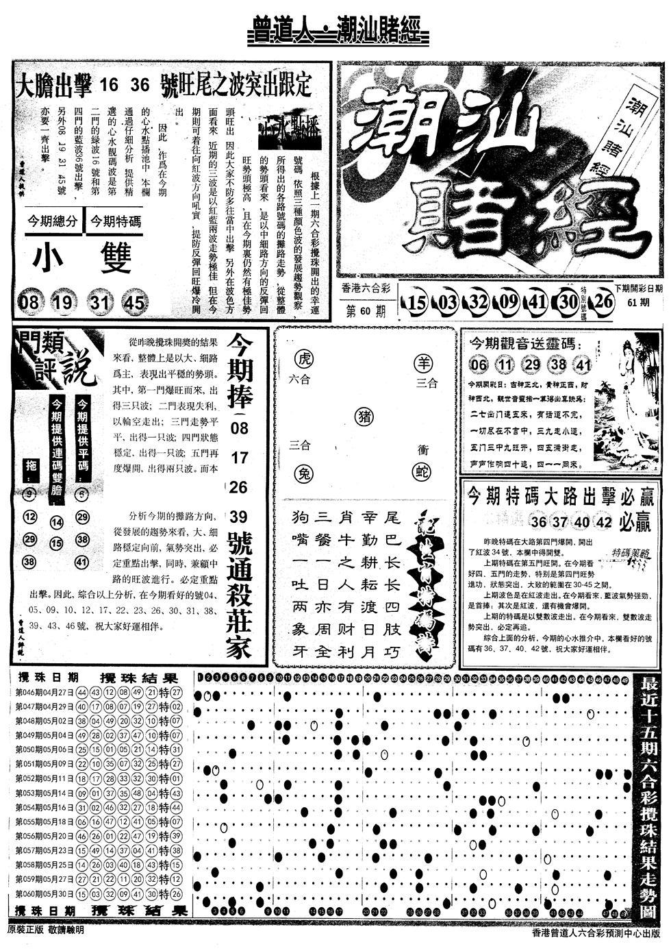 061期另版潮汕赌经A(黑白)