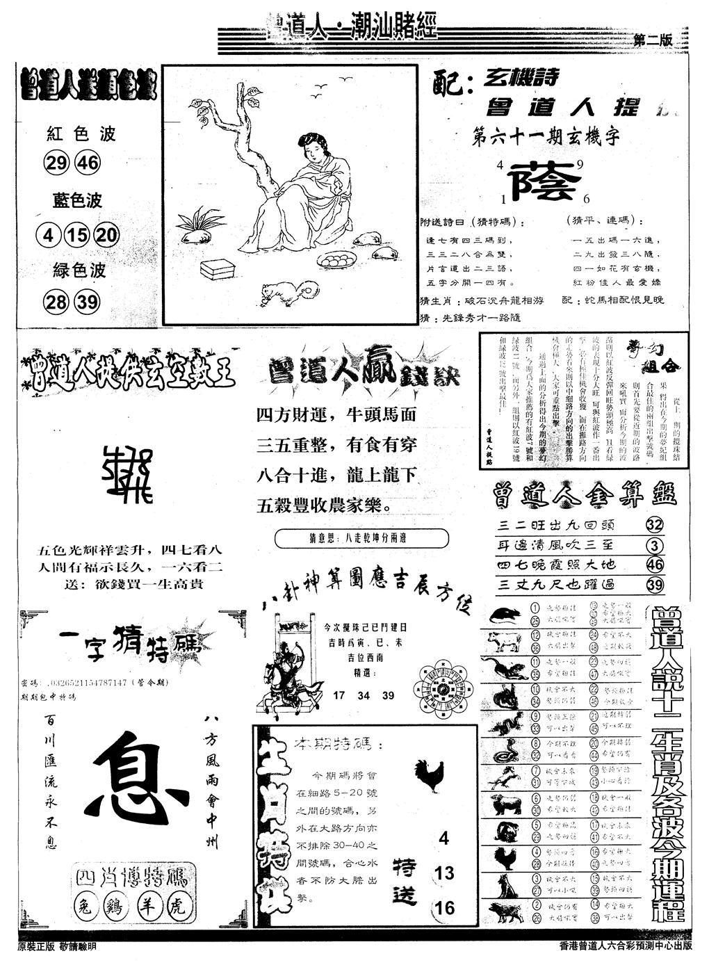 061期另版潮汕赌经B(黑白)
