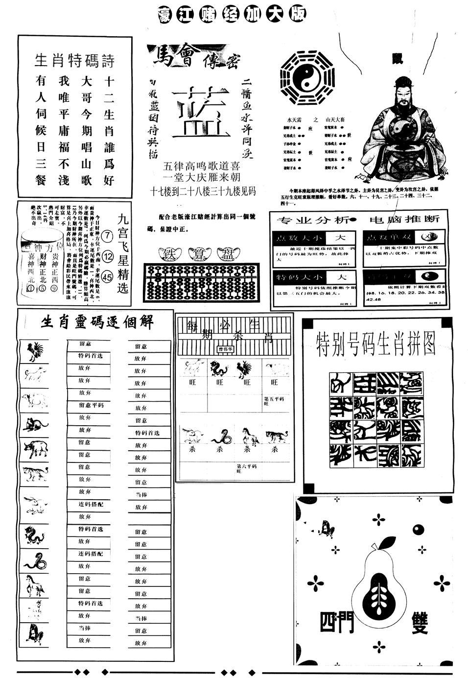 061期另版大濠江B(黑白)
