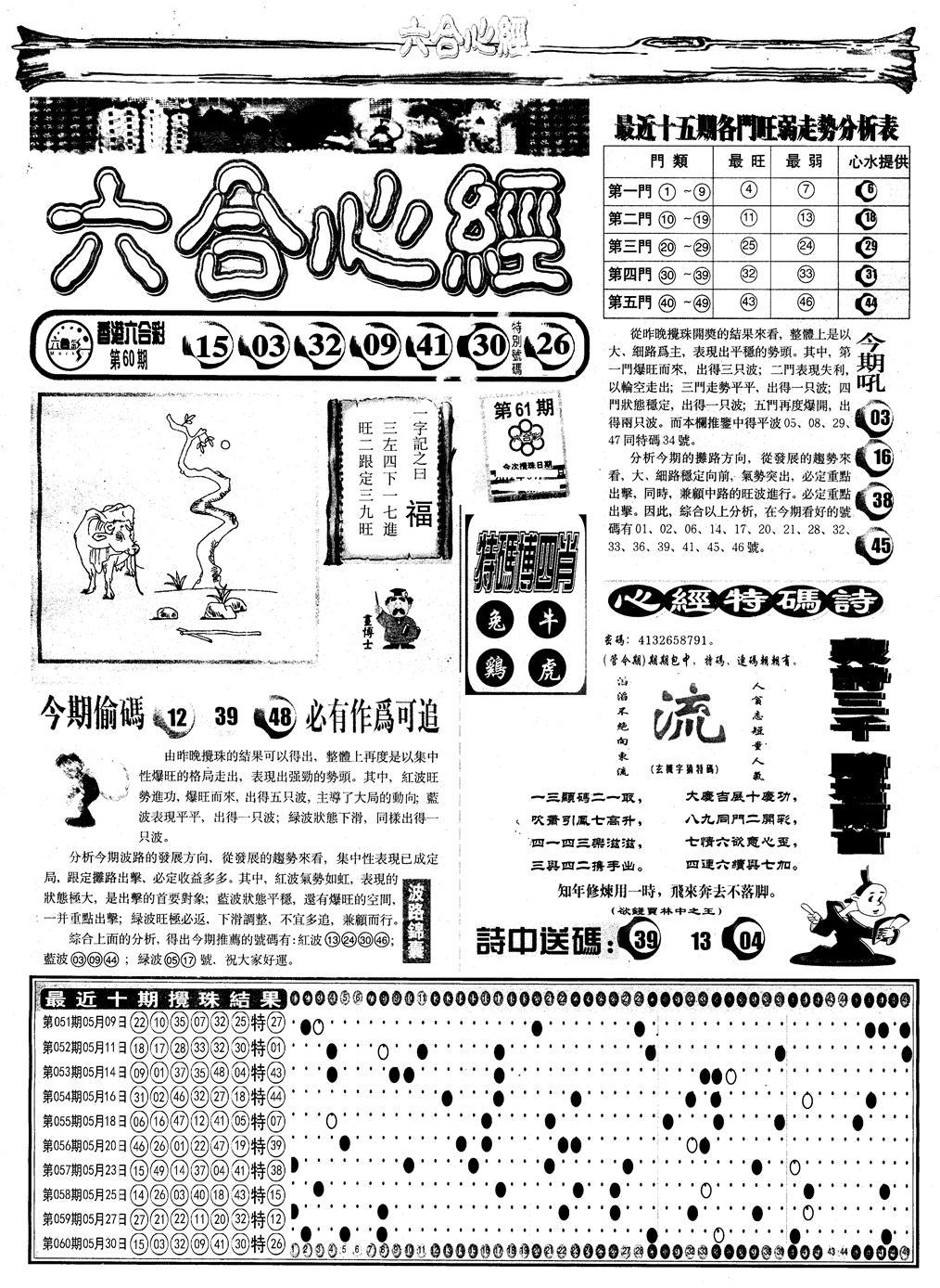 061期另版六合心经A(黑白)