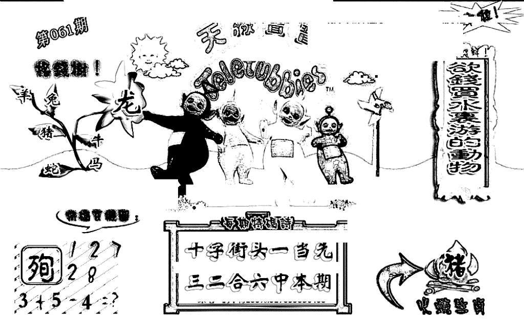 061期天线宝宝(早图)(黑白)