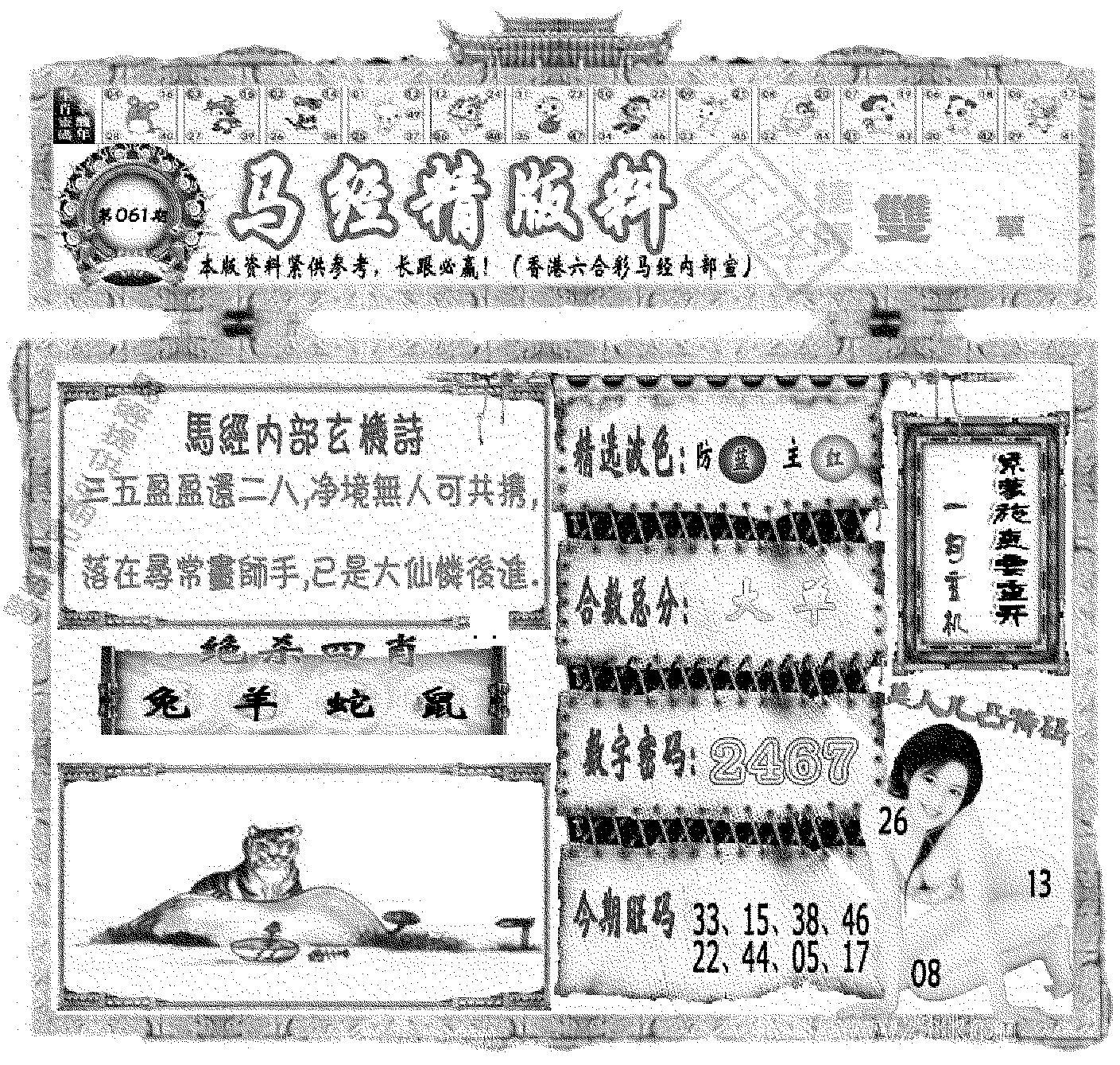 061期马经精版料(黑白)