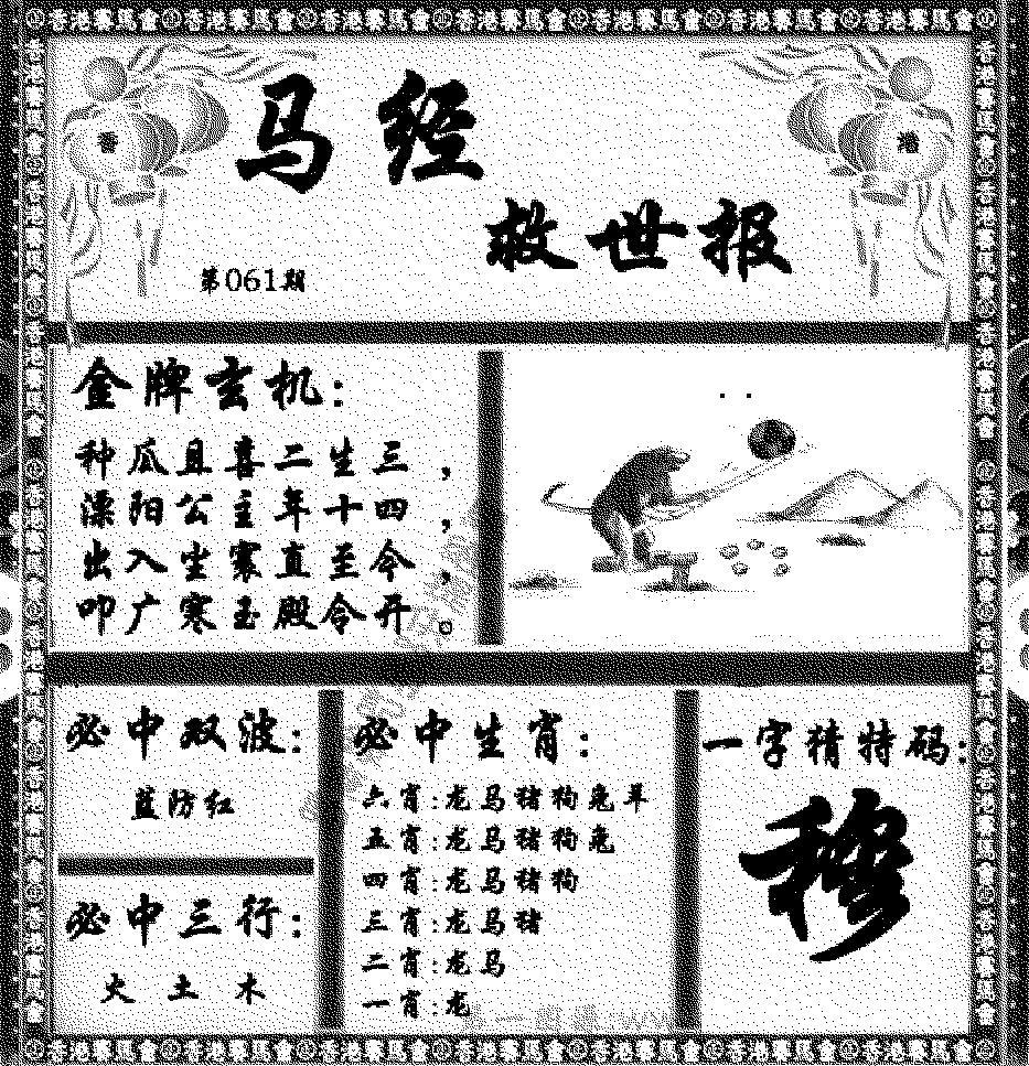 061期马经救世报(黑白)