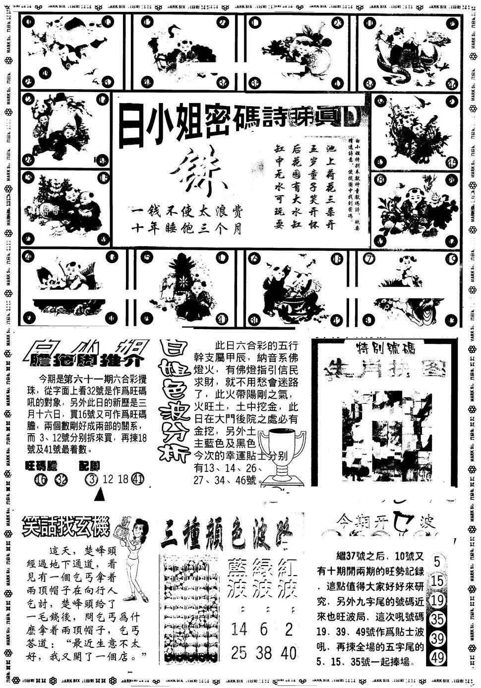 061期另版白小姐祺袍B(黑白)