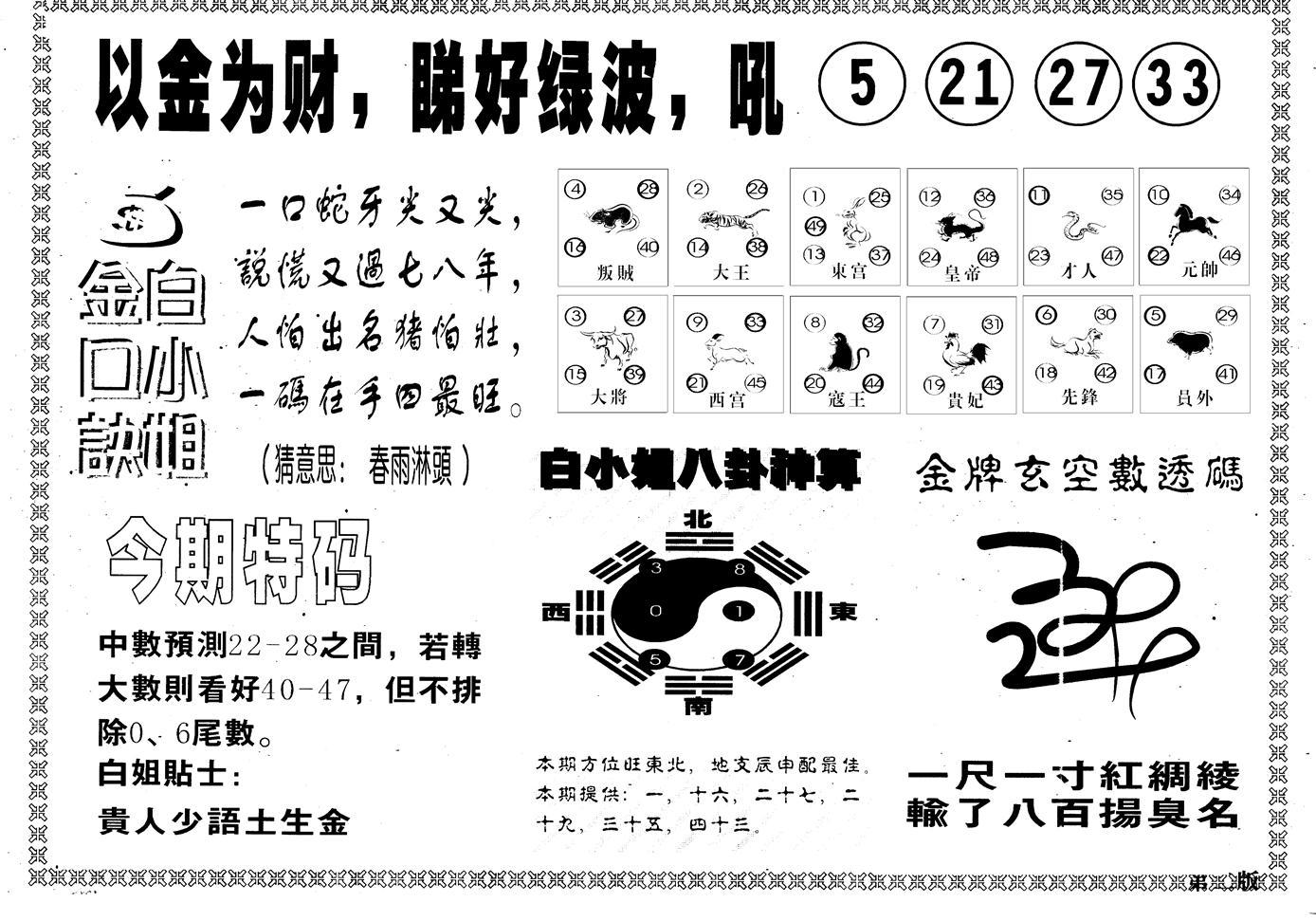 061期另版白姐内幕B(黑白)
