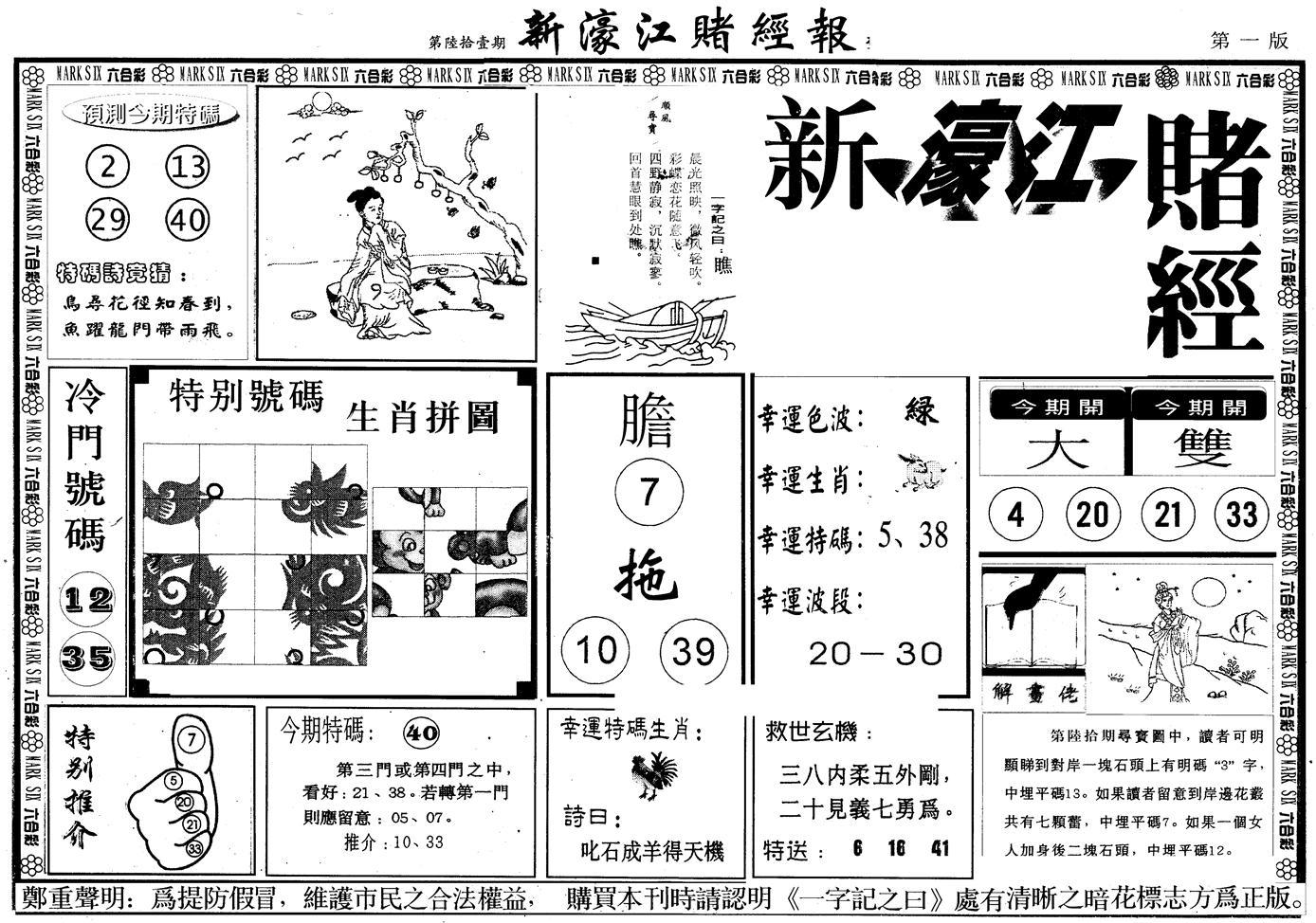 061期另版新濠江赌经A(黑白)