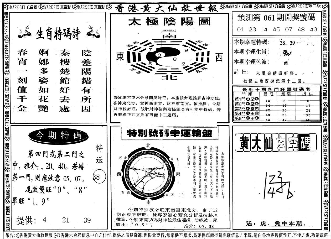 061期另版香港黄大仙B(黑白)