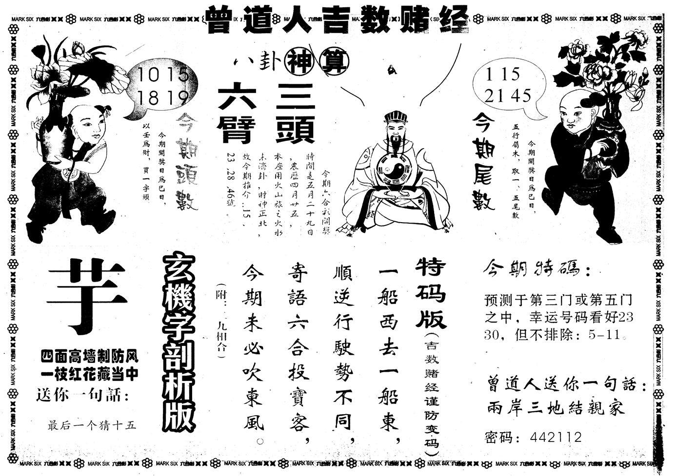 061期另版吉数赌经B(黑白)
