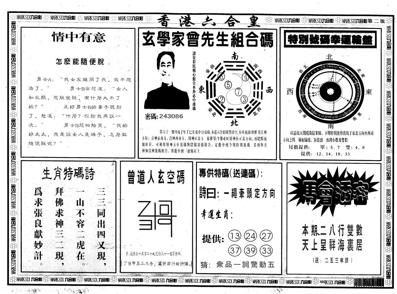 061期另版香港六合皇B(黑白)