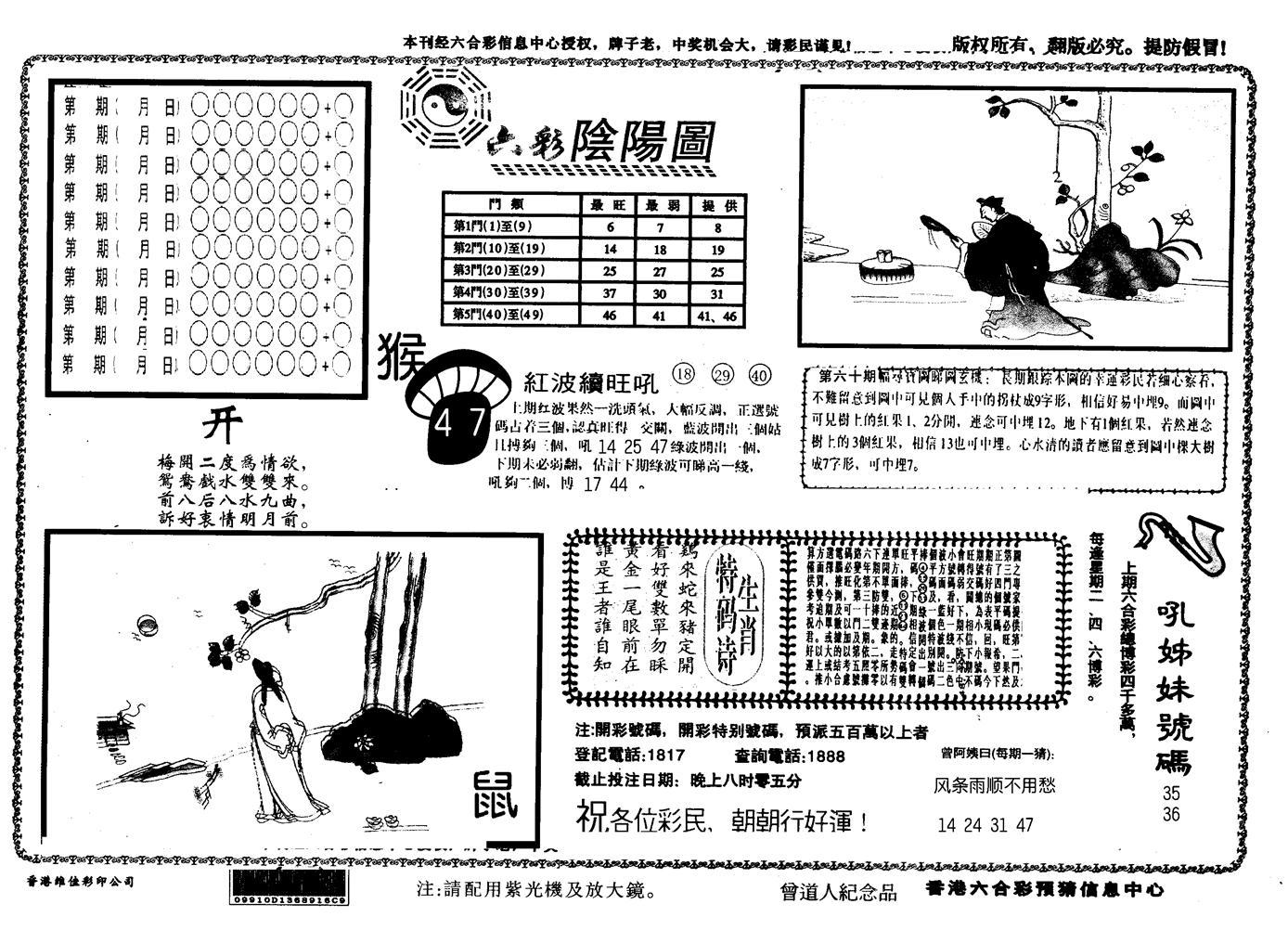 061期另版六彩阴阳(黑白)
