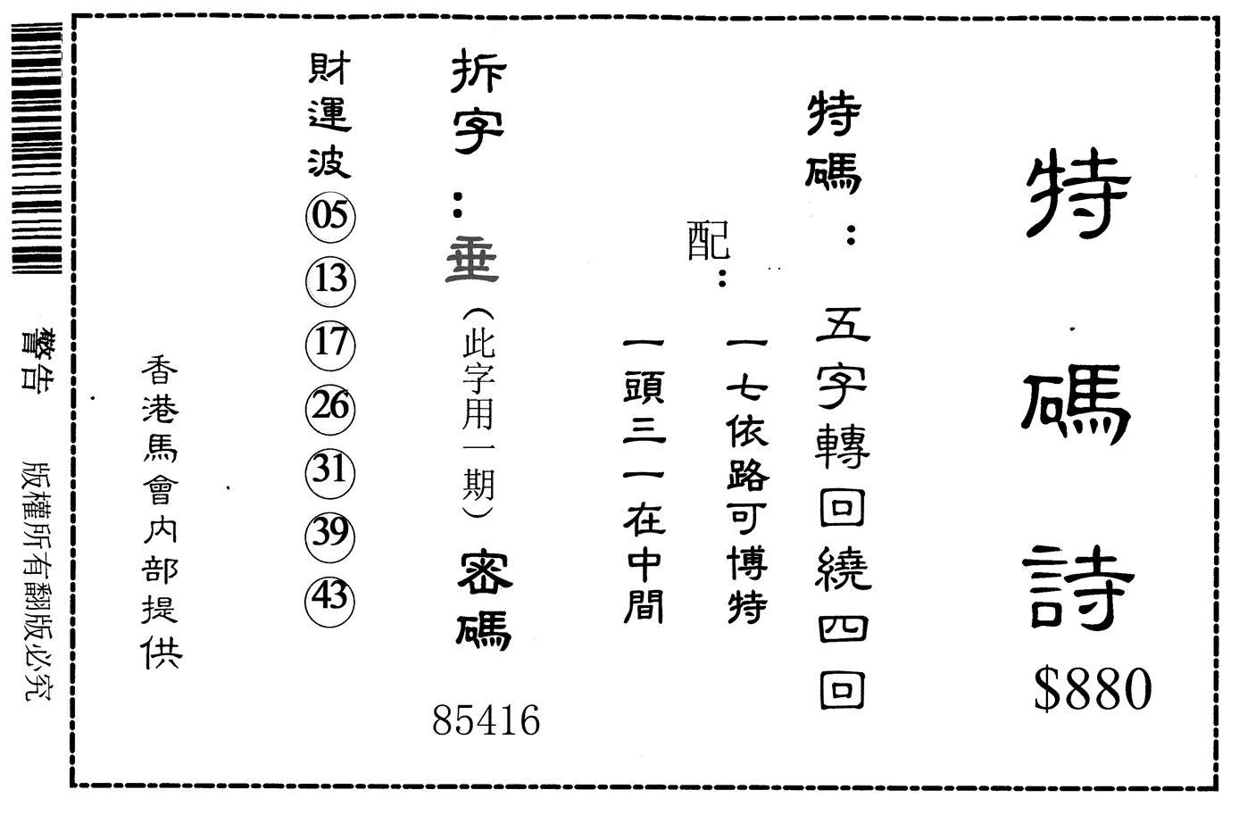 061期特码诗880(黑白)