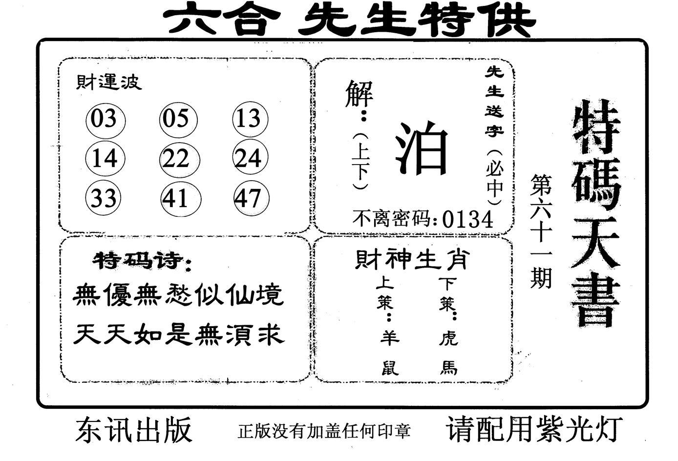 061期特码天书(黑白)