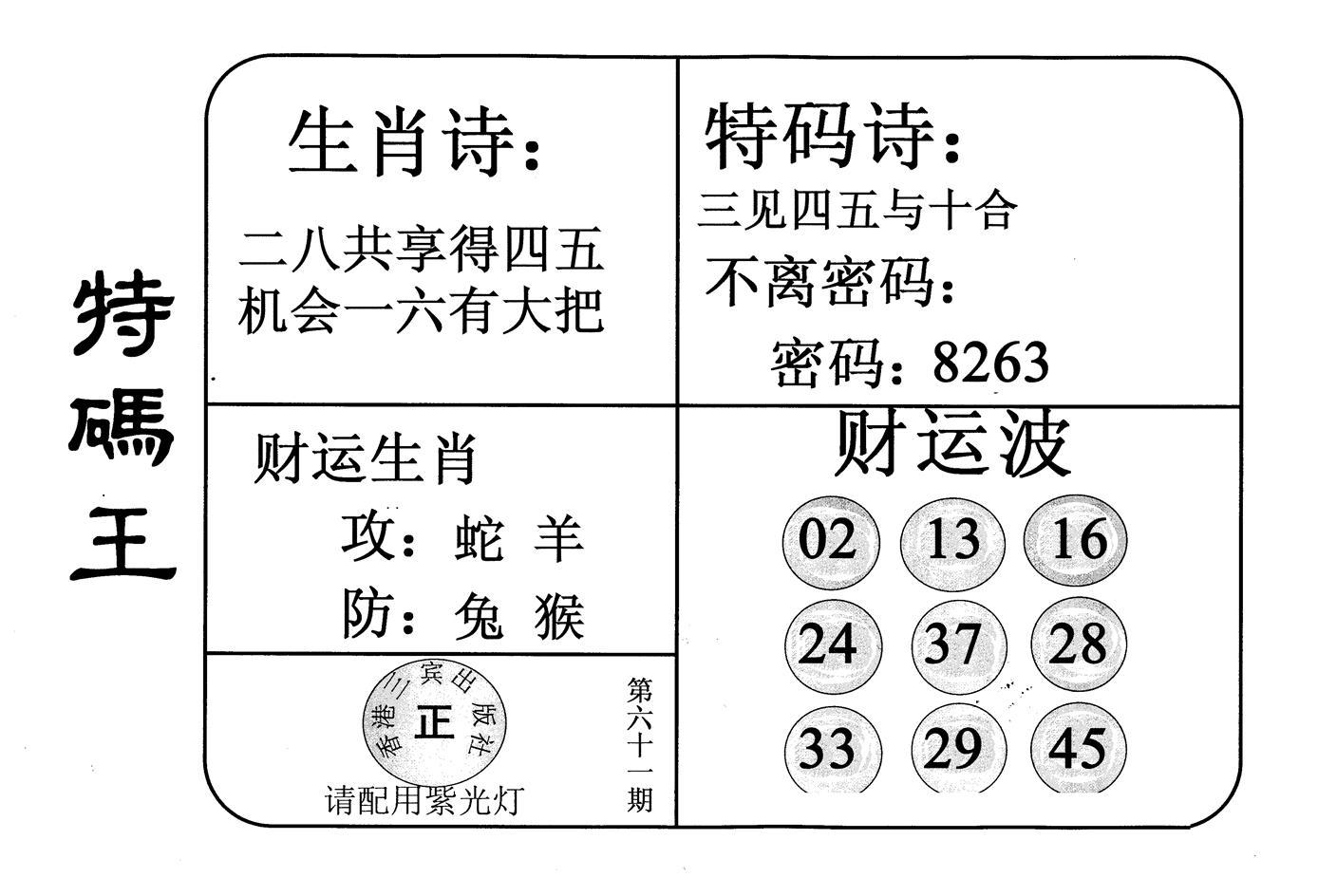 061期特码王(黑白)