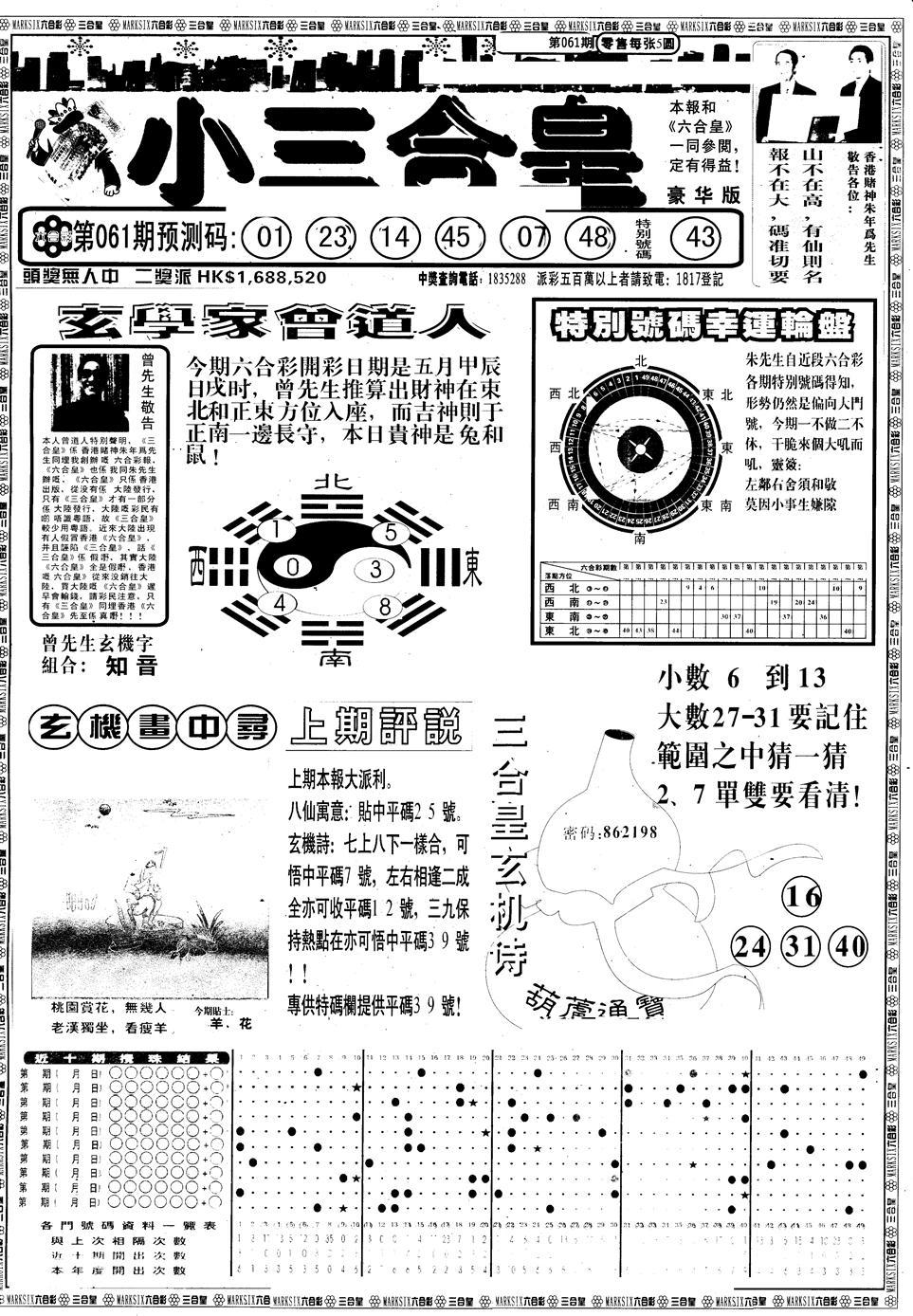 061期另版中版三合皇A(黑白)
