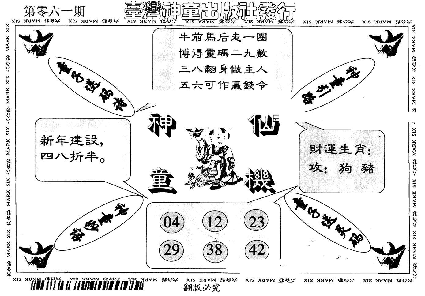 061期神童仙机(黑白)