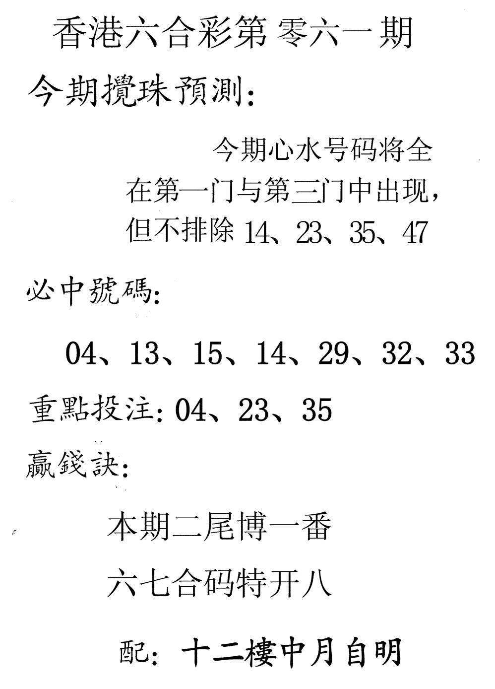 061期香港预测(黑白)