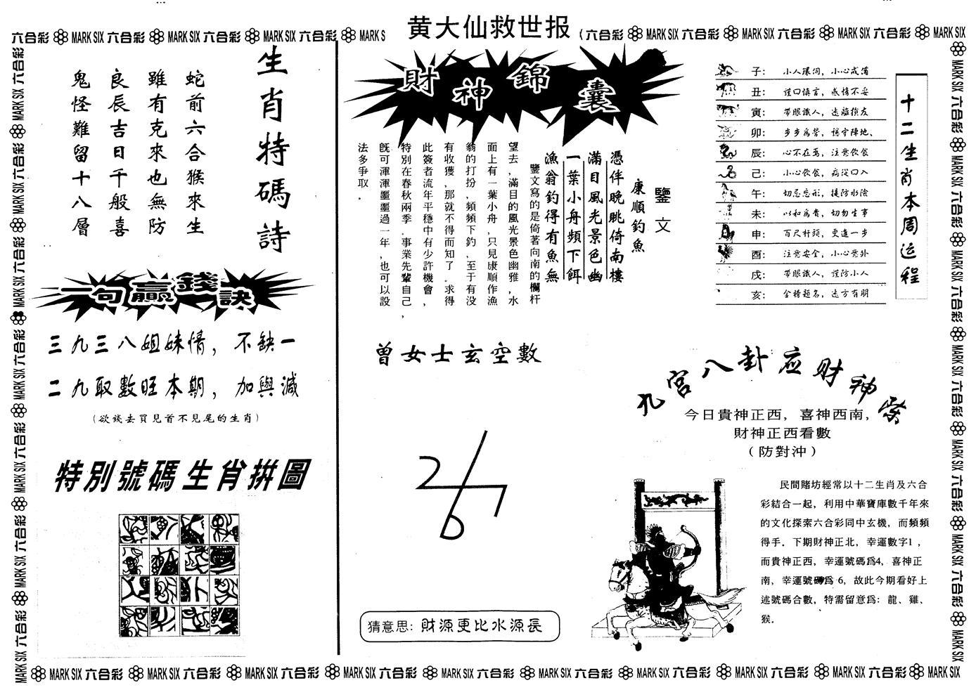 061期另版黄大仙救世B(黑白)