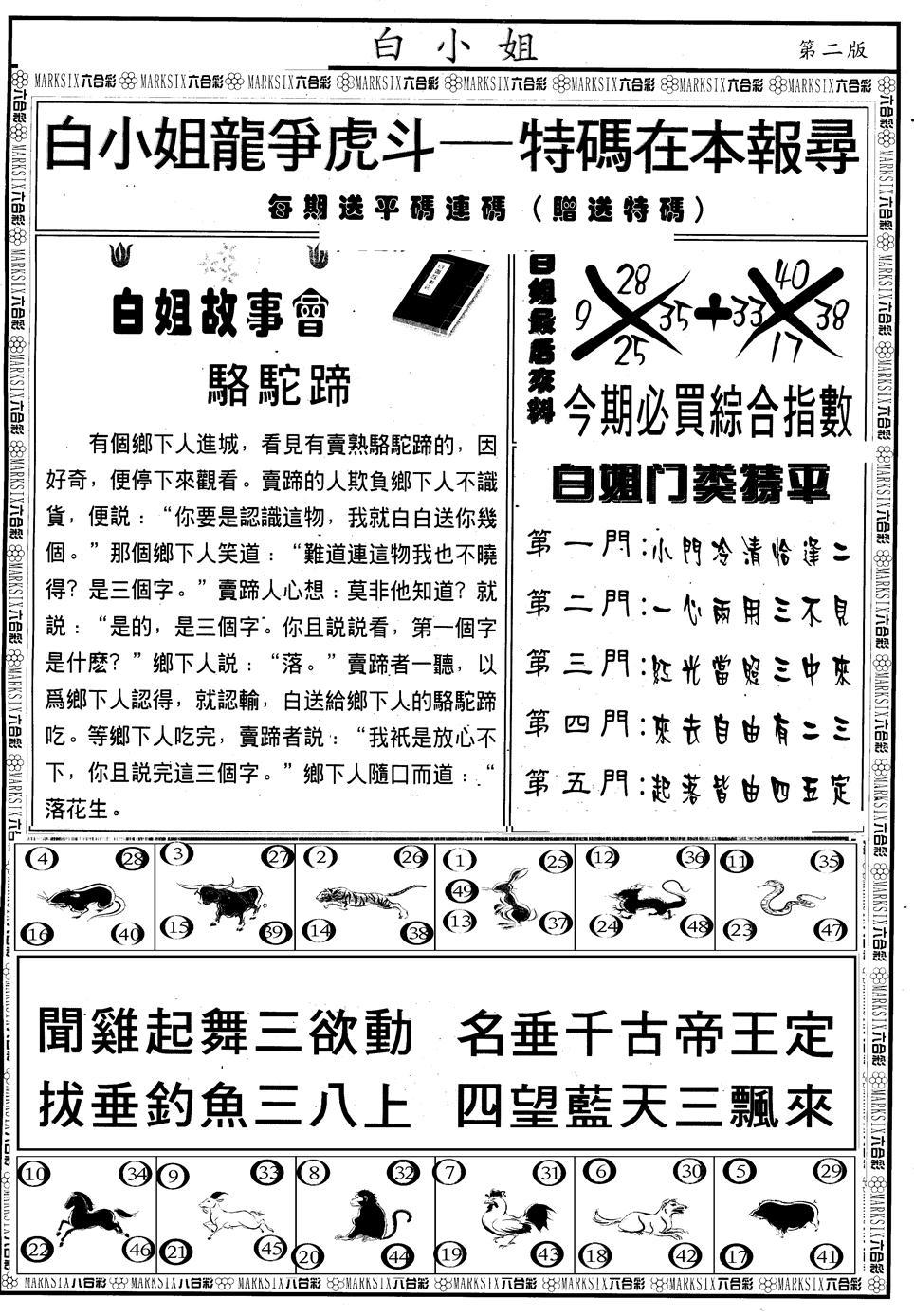 061期另版白小姐龙虎斗B(黑白)