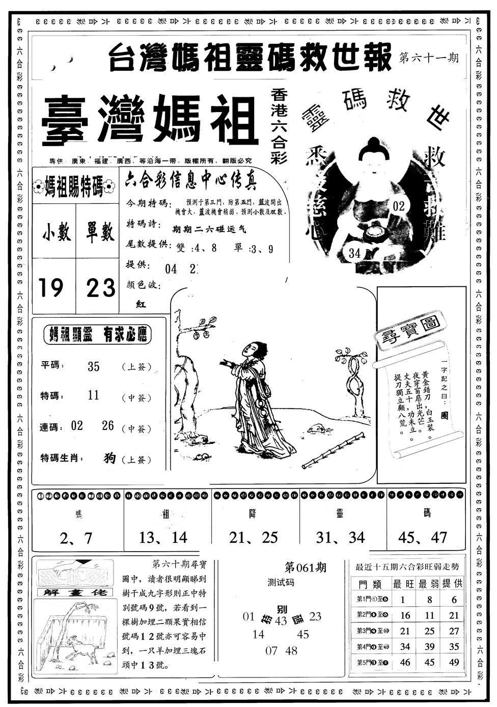 061期另版台湾妈祖灵码A(黑白)