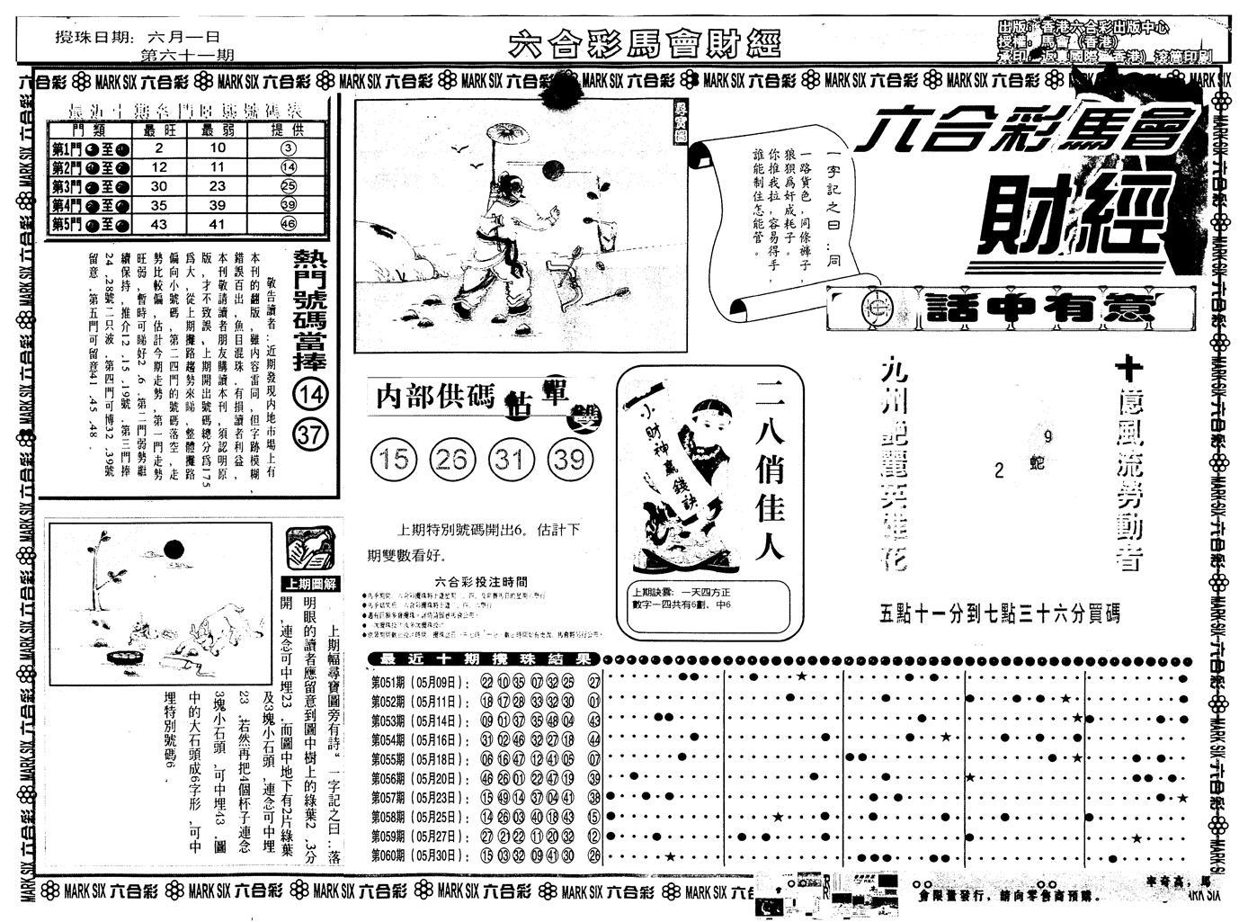 061期另版马会财经A(黑白)